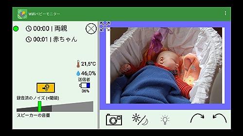 『WiFiベビーモニター: フルバージョン』の12枚目の画像