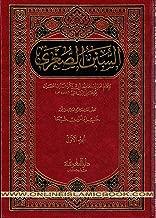 Sunan al-Sughra Arabic Only