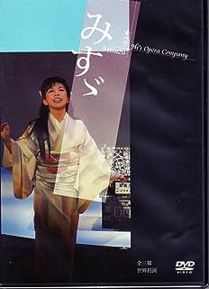 オペラ「みすゞ」2014.1.13ライヴDVD