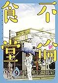 不倫食堂 9 (ヤングジャンプコミックス)