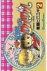 魔法陣グルグル 2巻 (デジタル版ガンガンコミックス) Kindle版