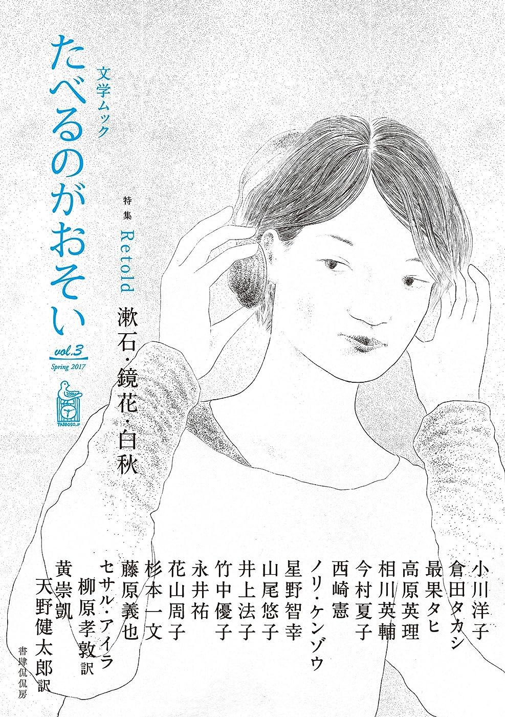 ポテト昆虫集める文学ムック たべるのがおそい vol.3