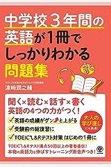 中学校3年間の英語が1冊でしっかりわかる問題集 Kindle版
