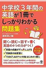 表紙: 中学校3年間の英語が1冊でしっかりわかる問題集 | 濱崎潤之輔