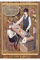 オーダーは探偵に 謎解き薫る喫茶店 (メディアワークス文庫) Kindle版