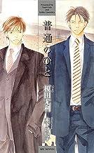 表紙: 普通のひと (SHY NOVELS) | 榎田尤利
