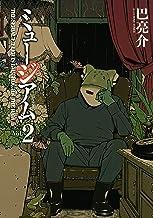 表紙: ミュージアム(2) (ヤングマガジンコミックス) | 巴亮介