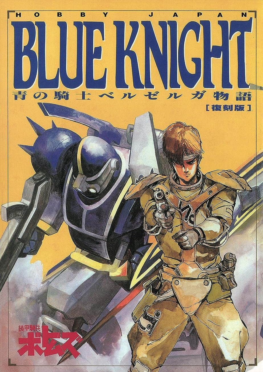 現代同一性ディンカルビル青の騎士ベルゼルガ物語 BLUE KNIGHT (ホビージャパンMOOK)