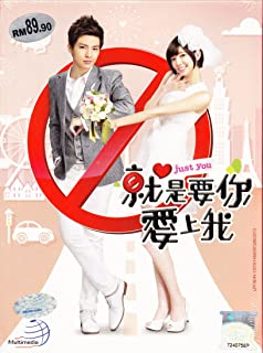 Just You (Complete Series 21 Episodes) Taiwanese Tv Drama Dvd Mandarin Audio with Good English Subtite (Ntsc All Region)