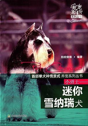 小勇士:迷你雪纳瑞犬 (爱宠嘉年华系列丛书 首部单犬种情景式养宠系列从书)