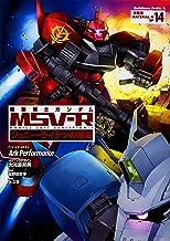機動戦士ガンダムMSV-R ジョニー・ライデンの帰還 14 特装版 (角川コミックス・エース)