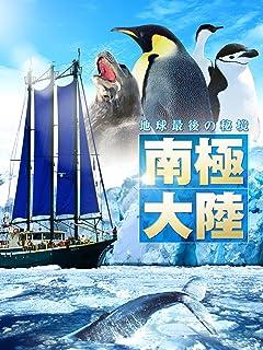 地球最後の秘境 南極大陸(字幕版)