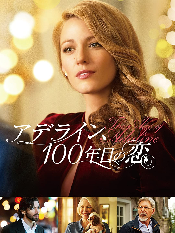 アクセスフィードバックファームアデライン、100年目の恋(吹替版)