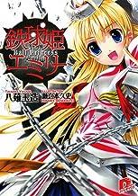 表紙: 鉄球姫エミリー (SD名作セレクション(テキスト版)) | 八薙玉造