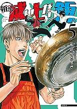 頂き!成り上がり飯(5)【電子限定特典ペーパー付き】 (RYU COMICS)