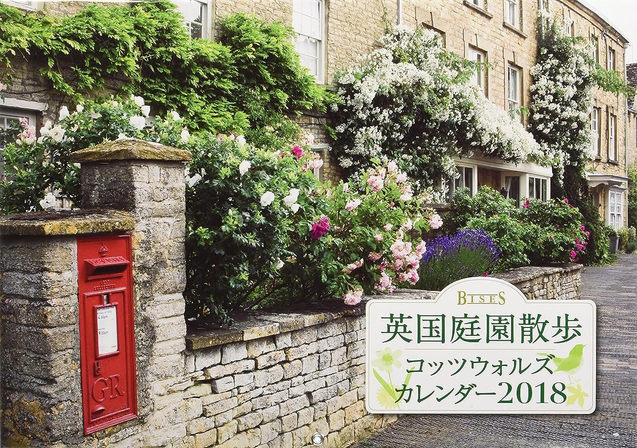 ギャップコンテンツ進むBISES英国庭園散歩コッツウォルズカレンダー2018 ([カレンダー])