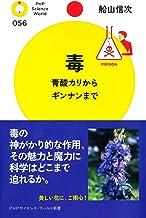 毒 青酸カリからギンナンまで (PHPサイエンス・ワールド新書)