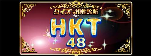 『48fanクイズ&相性診断 for 【HKT48】』の8枚目の画像