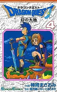ドラゴンクエスト 幻の大地 4巻 (デジタル版ガンガンコミックス)
