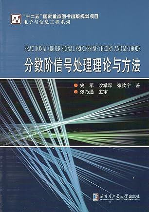 分数阶信号处理理论与方法