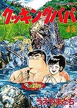 表紙: クッキングパパ(45) (モーニングコミックス) | うえやまとち