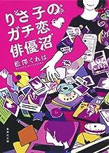 表紙: りさ子のガチ恋 俳優沼 (集英社文庫) | 松澤くれは