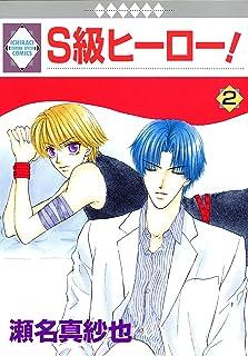 S-KYU HERO 2 (TOSUISHA ICHI RACI COMICS) (Japanese Edition)