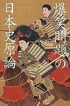 表紙: 爆笑問題の日本史原論 (幻冬舎文庫) | 爆笑問題