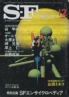S-Fマガジン 1982年12月号 (通巻293号)