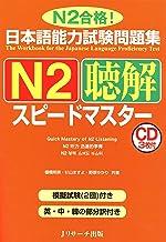 日本語能力試験問題集N2聴解スピードマスター