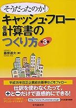 表紙: キャッシュ・フロー計算書のつくり方〈第3版〉   藤原道夫