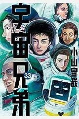 宇宙兄弟(33) (モーニングコミックス) Kindle版