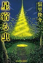 表紙: 星宿る虫 (光文社文庫)   嶺里 俊介