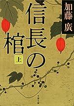 表紙: 信長の棺 上 (文春文庫) | 加藤 廣