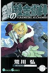 鋼の錬金術師 16巻 (デジタル版ガンガンコミックス) Kindle版