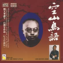 Masterpiece Collection for Commemorative on the Centennial Anniversary of Liu Tin Hua