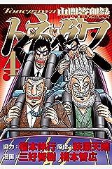 中間管理録トネガワ(4) (コミックDAYSコミックス) Kindle版
