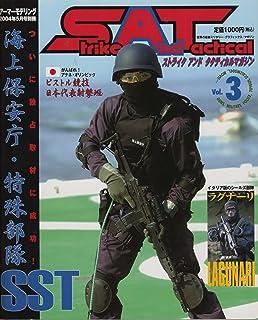 アーマーモデリング2004年5月号別冊 ストライク アンド タクティカルマガジン Vol.3 (アーマーモデリング)