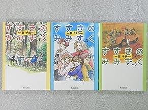 すすきのみみずく 全3巻完結 [マーケットプレイス コミックセット]