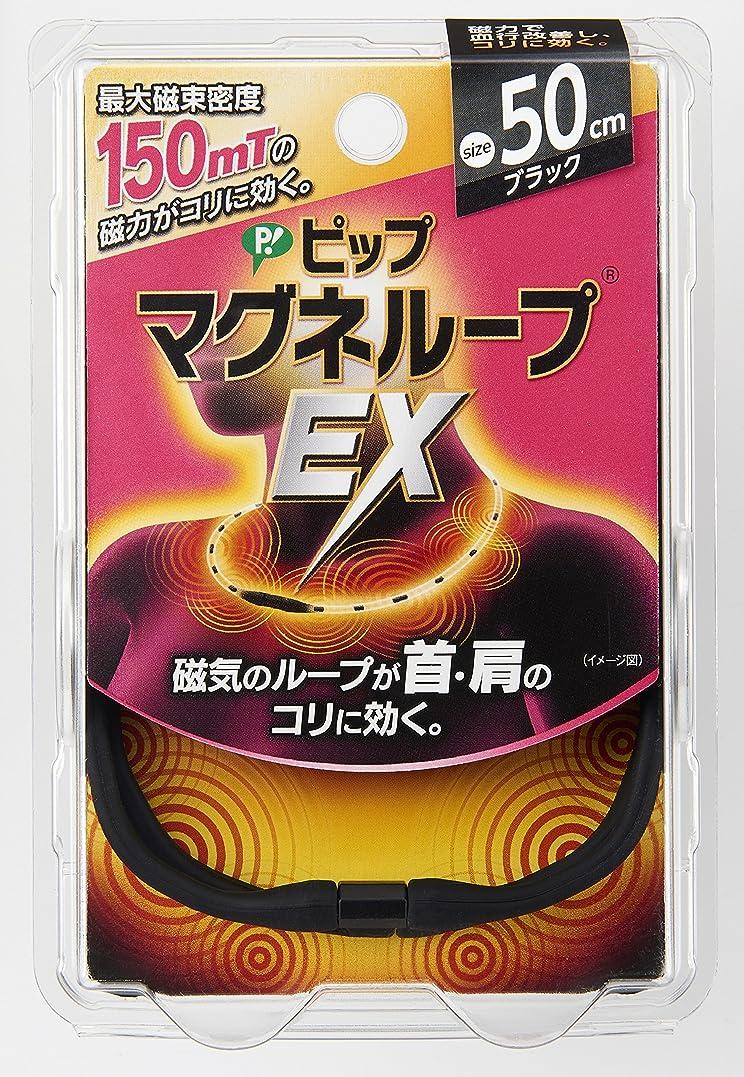 ソーシャルきちんとした歯車ピップ マグネループ EX 高磁力タイプ ブラック 50cm(PIP MAGNELOOP-EX,black 50cm)