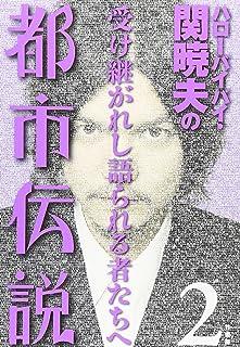 ハローバイバイ関暁夫の都市伝説2