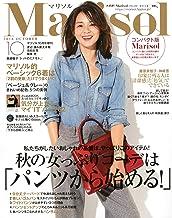 コンパクト版 Marisol(マリソル) 2016年 10 月号 [雑誌]
