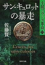 表紙: サン・キュロットの暴走 小説フランス革命13 (集英社文庫) | 佐藤賢一