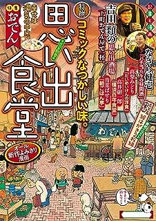思い出食堂 平成25年新春編 (ぐる漫)