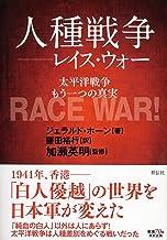 人種戦争――レイス・ウォー――太平洋戦争 もう一つの真実
