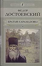 Братья Карамазовы часть 3-4 роман в 4 частях