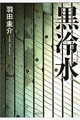 黒冷水 (河出文庫) Kindle版