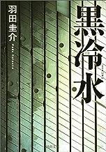 表紙: 黒冷水 (河出文庫)   羽田圭介