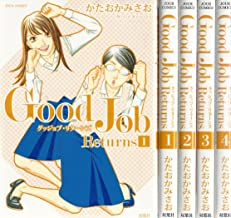 Good Job Returns コミック 1-4巻セット (ジュールコミックス)