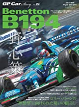 表紙: GP Car Story Vol.24 | 三栄書房